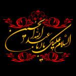 عاشورای حسینی تسلیت باد + کاغذدیواری های این مناسبت